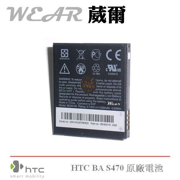 葳爾洋行 Wear HTC BA S470【原廠電池】附保證卡,Desire HD A9191 王牌機【BD26100】