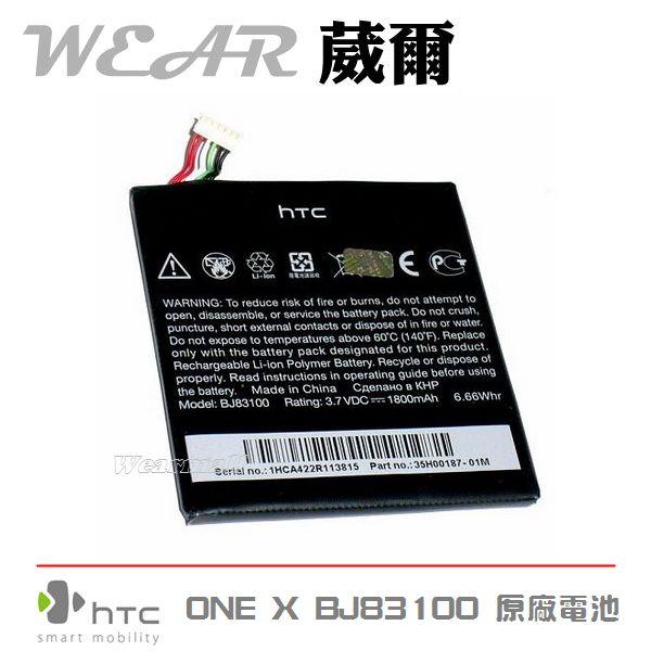 葳爾洋行 Wear HTC ONE X【原廠電池】附保證卡,1800mAh S720E【BJ83100】