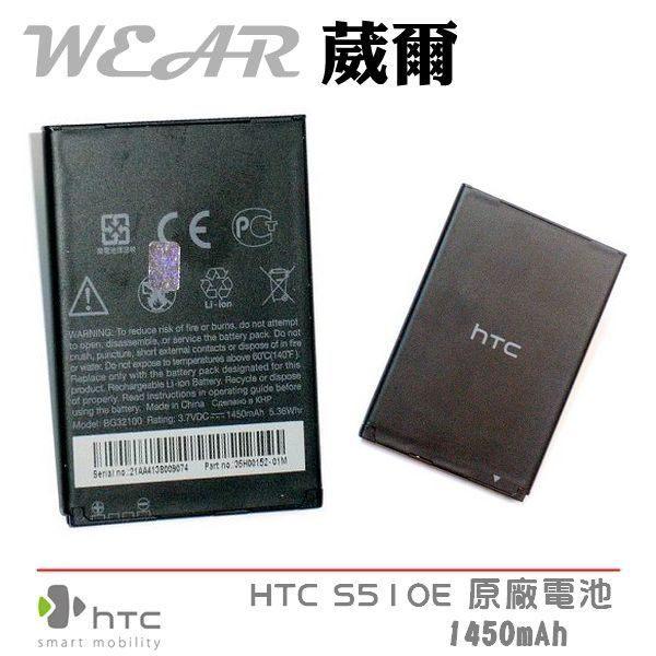 葳爾洋行 Wear HTC BA S530【原廠電池】附保證卡,Desire S S510E S710E Incredible S 不可思議 S710D Mozart T8698 Desire Z A7272【BG32100】