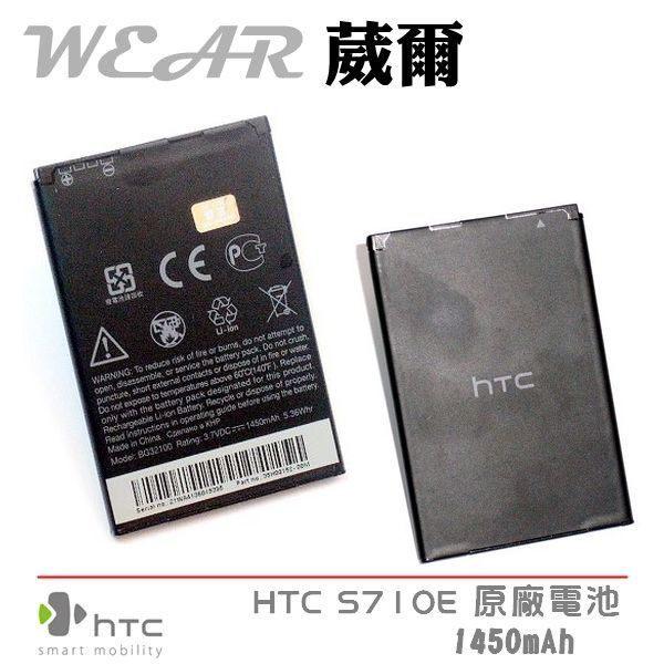 葳爾洋行 Wear HTC BA S520【原廠電池】附保證卡,S710E Incredible S 不可思議 Desire S S510E S710D Mozart T8698 Desire Z A7272【BG32100】