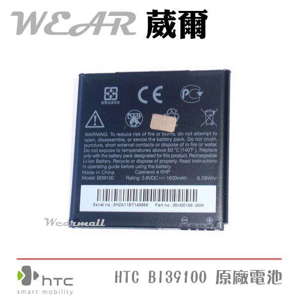 葳爾洋行 Wear HTC BI39100 3.8VDC【原廠電池】1600mAh Sensation XL Titan Radar Desire V Desire VC Desire X Desire Q T328H Desire U T327E