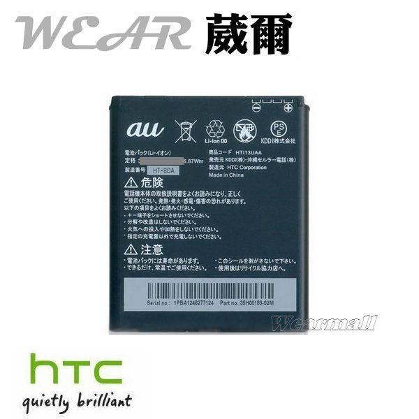 葳爾洋行 Wear 【獨家贈品】HTC BM65100【原廠電池】Desire 700 7060、Desire 601 6160、Desire 501 603H【日本版,內建ID晶片】