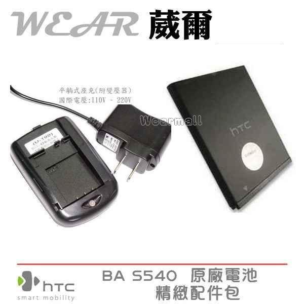 葳爾洋行 Wear HTC BA S540 原廠電池【配件包】附保證卡,HD7 T9292 Wildfire S A510E Wildfire S CDMA A515C Explorer Pico A310E【BD29100】