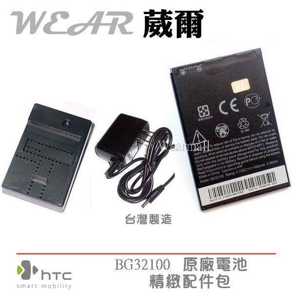 葳爾洋行 Wear HTC BG32100 原廠電池【配件包】附保證卡,S710E Incredible S Desire S S510E S710D Mozart T8698 Desire Z A7272 不可思議
