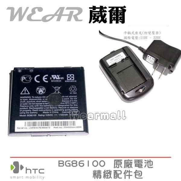 葳爾洋行 Wear HTC BA S590 原廠電池【配件包】1730mAh Sensation XE Z715E Z710E XL X315E Titan X310E EVO 3D X515M Radar C110【BG86100】