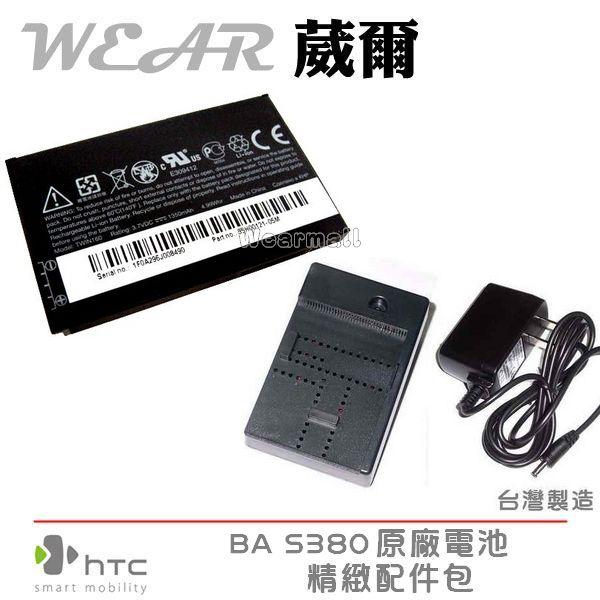 葳爾洋行 Wear HTC BA S380 原廠電池【配件包】Touch Hero G3 A6262 英雄機【TWIN160】