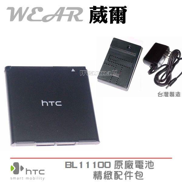 葳爾洋行 Wear HTC BA S800 原廠電池【配件包】附保證卡,Desire V T328W Desire VC T328D Desire X T328E【BL11100】