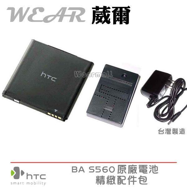 葳爾洋行 Wear HTC BA S560 原廠電池【配件包】附保證卡,1520mAh Sensation Z71E【BG58100】