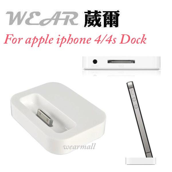 葳爾洋行 Wear 葳爾Wear【APPLE For iPhone 4/4s Dock】iPhone4 iPhone4s