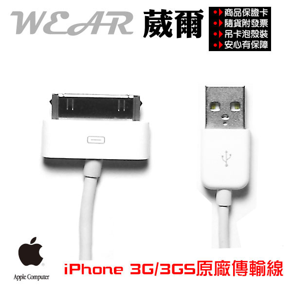 葳爾洋行 Wear葳爾Wear【Apple 原廠充電傳輸線】iPhone4、iPhone 3G、iPhone 3GS、iPod nano、iPod touch、iPhone 4、iPad2