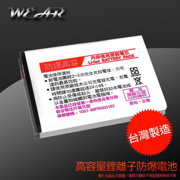 葳爾洋行 Wear【精品勁量】高容量電池Motorola 【台灣製造】 EX211 WX265 WX181 WX390 WX395 WX280 WX295 WX180