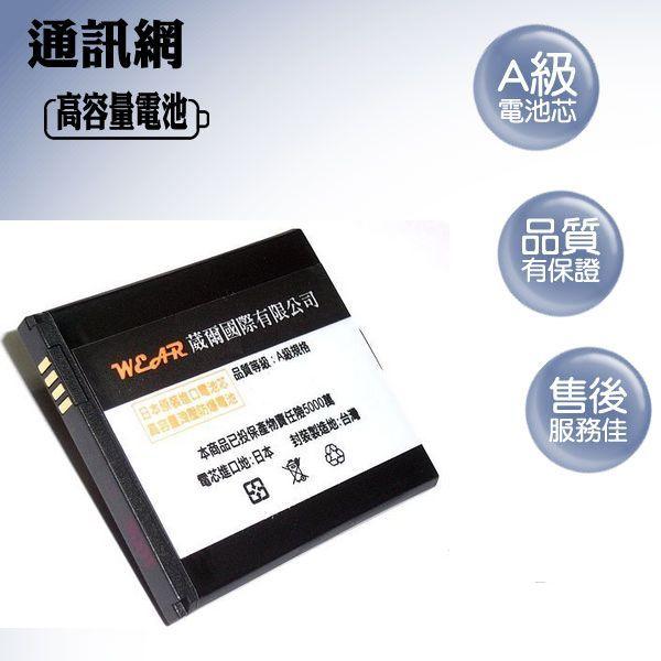 葳爾洋行 Wear【超級金剛】勁量高容量電池 LG BL-44JH【台灣製造】P705 Optimus L7【1800mAh】
