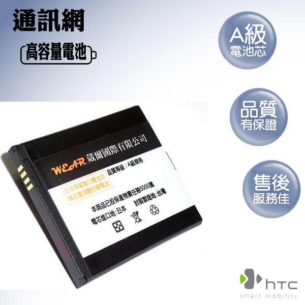 葳爾洋行 Wear【超級金剛】勁量高容量電池 HTC BG32100【台灣製造】S510E S710E A7272 T8698 S710D C510E【1600mAh】