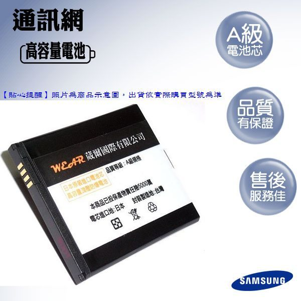 葳爾洋行 Wear【超級金剛】強勁高容量電池 SAMSUNG AB533640BU【台灣製造】S8300 S7350 M608 J608 J208 J758 F110 C3050C J600 M600