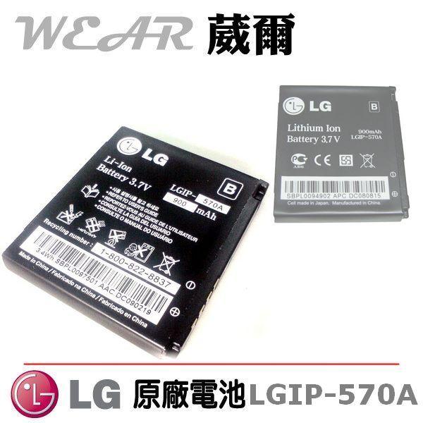 葳爾洋行 Wear LG LGIP-570A【原廠電池】附保證卡,KF700 KF690 KP500 KX500 KC550 KP502