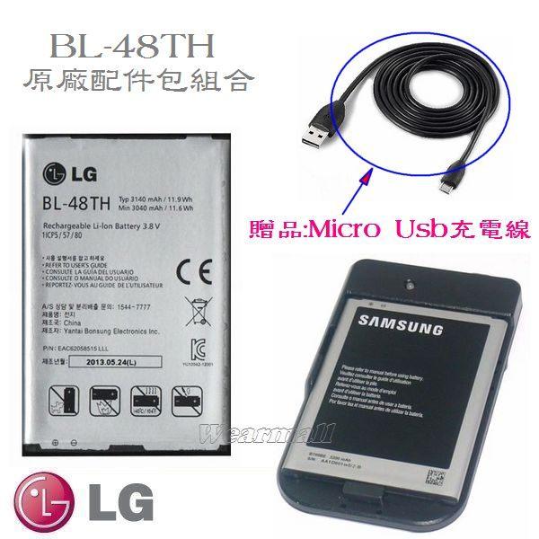 LG BL-48TH【配件包】【原廠電池+台製座充】Optimus G Pro E988 Optimus G Pro Lite D686 E980 F240L F240S F240K