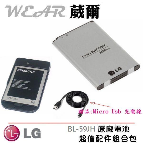 LG BL-59JH【配件包】【原廠電池+台製座充】LG Optimus L7ii P713、Optimus L7ii Dual P715