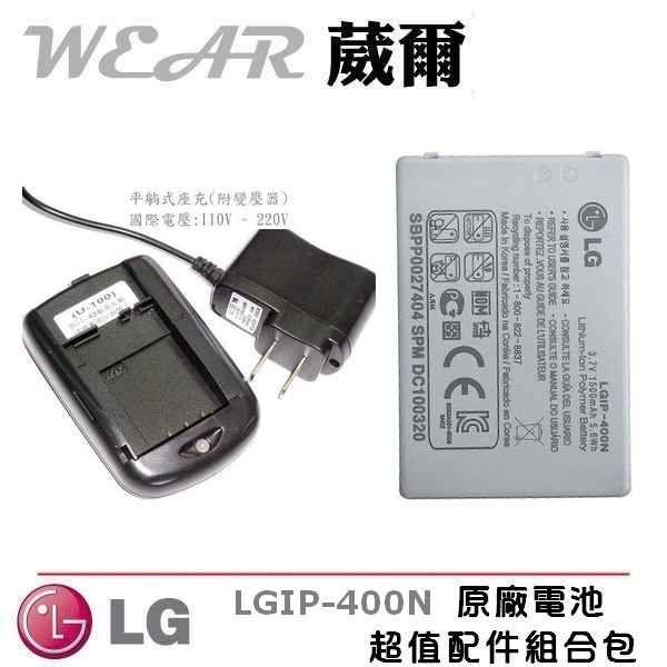 葳爾洋行 Wear LG LGIP-400N 原廠電池【配件包】附保證卡 GT540 GX200 GX210 GX500 GM750 GW620 GX300 P525
