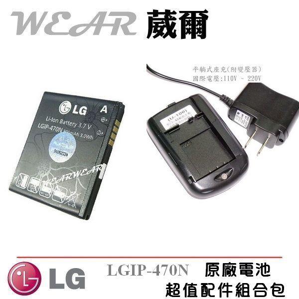 葳爾洋行 Wear LG LGIP-470N 原廠電池【配件包】附保證卡 GD580 Lollipop 棒棒糖機