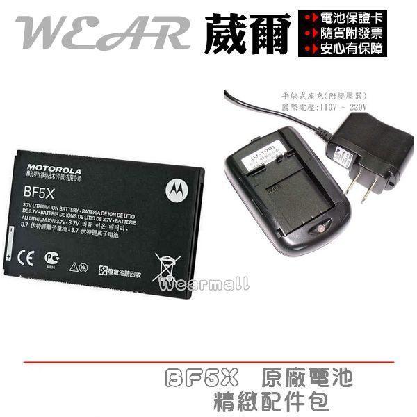 葳爾洋行 Wear Motorola BF5X 原廠電池【配件包】附保證卡 DEFY MB525 ME863 XT532 XT531 MB512 MileStone3