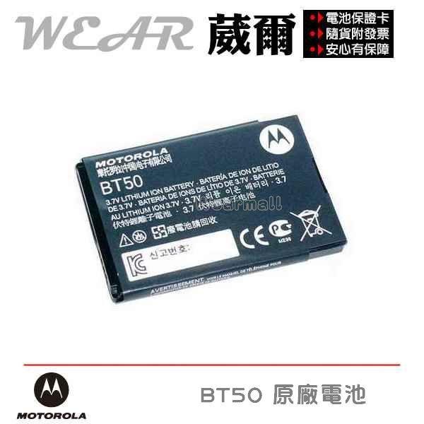 葳爾洋行 Wear Motorola BT50【原廠電池】附正品保證卡,發票證明 W230 W231 W270 W355 W371 W375 W396 W510 W562