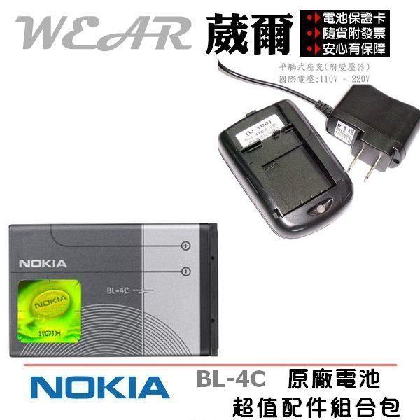 葳爾洋行 NOKIA BL-4C 原廠電池【配件包】PHS PG930 Zikom Z850 MashiMaro M777 皮爾卡登 CM101 TATUNG TC657 TC857 TC888 TC889