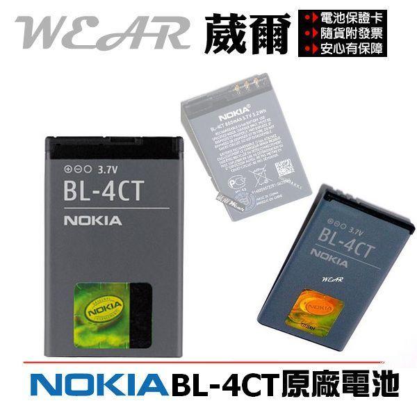 葳爾洋行 Wear BL-4CT【原廠電池】附正品保證卡,附發票證明 2720 5310 5630 6600F 6700S 7210 7310 7230 X3 6700S