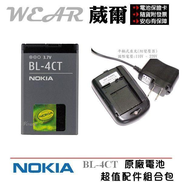 葳爾洋行 NOKIA BL-4CT 原廠電池【配件包】附發票證明  2720 5310X 5630X 6600fold 6700Slide 7210S 7310S 7230 X3-00