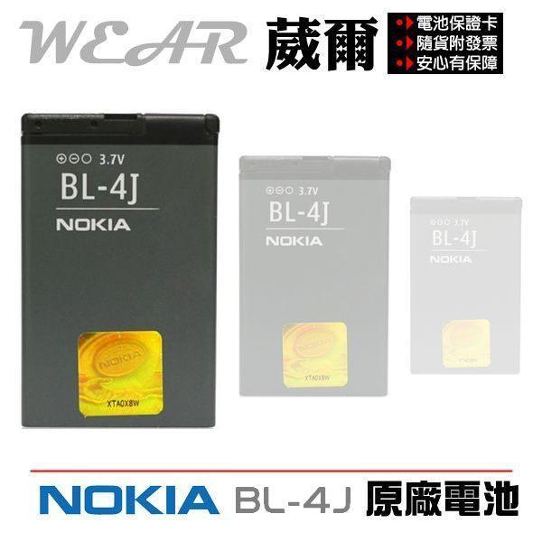 葳爾洋行 Wear NOKIA BL-4J / BL4J 原廠電池 (吊卡包裝) ~ 附正品保證卡 C6 C6-00