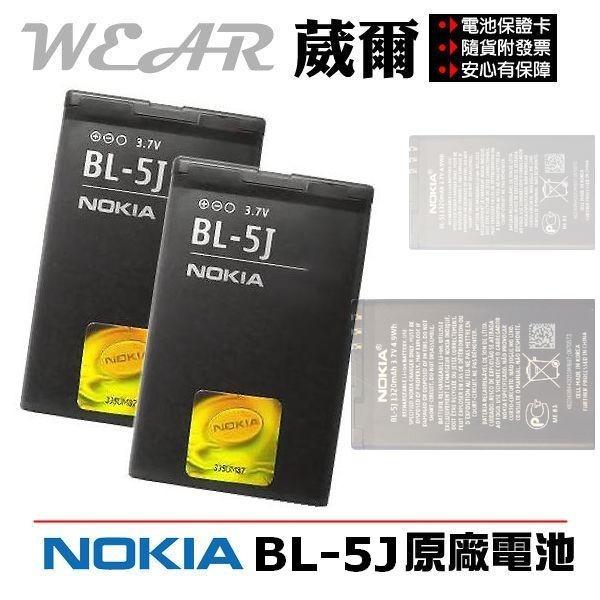 葳爾洋行 Wear NOKIA BL-5J【原廠電池】附正品保證卡,發票證明 X1-00 X6 5230 5235 5800X N900 C3-00 C3 X1-01 5233