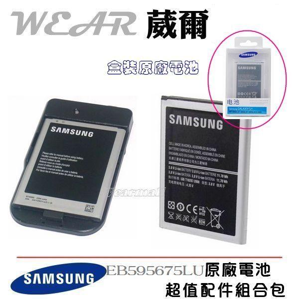 【獨家贈品】【配件包】Samsung EB595675LU【盒裝原廠電池+台製座充】NOTE2 N7100