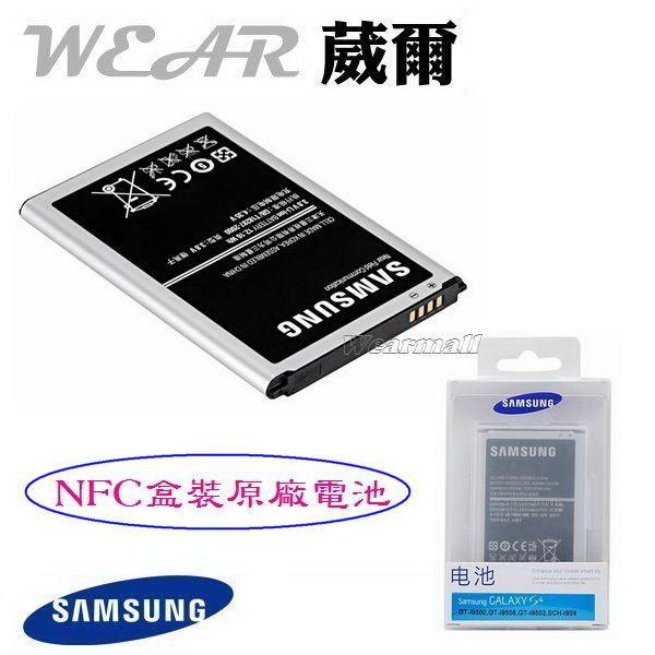 葳爾洋行 Wear 【獨家贈品】Samsung【B800BC】盒裝原廠電池 N9002 N9008 N9006 N9009【內建 NFC 晶片】
