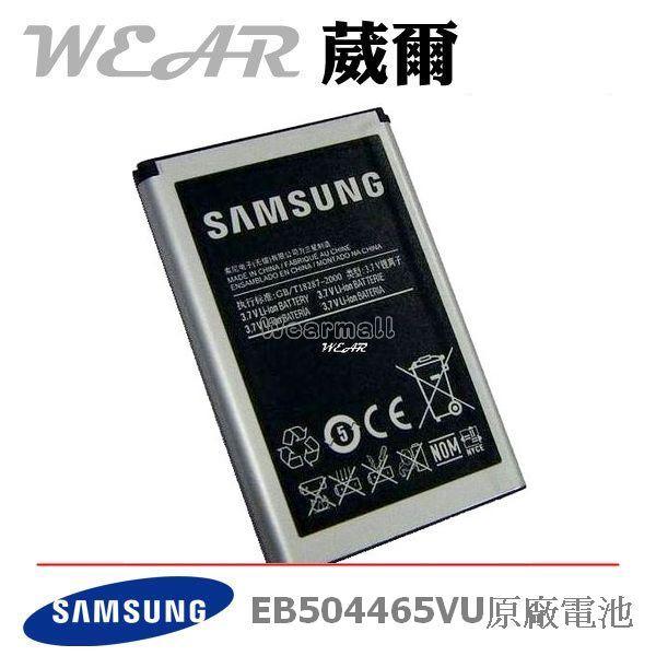 葳爾洋行 Wear Samsung EB504465VU【原廠電池】附保證卡,i8910 S8500 i5700 i5801 GALAXY 580 S8530 Wave II B7300