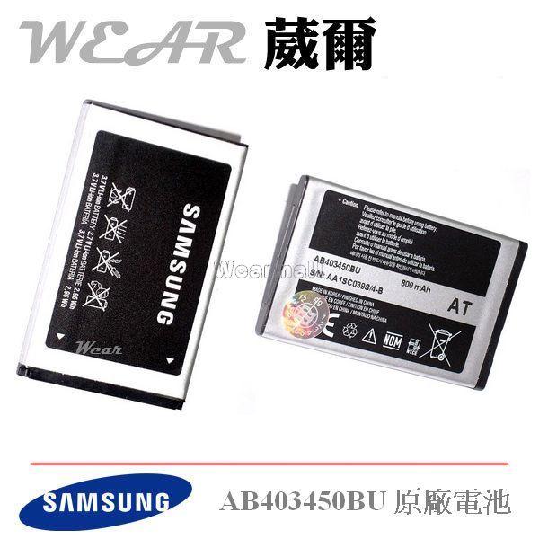 葳爾洋行 Wear Samsung AB403450BU【原廠電池】附保證卡,E2550 S3500 S3550 S5050
