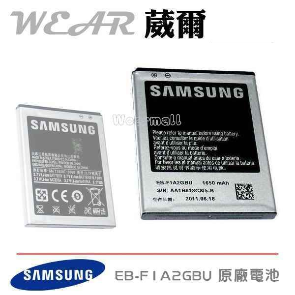 【獨家贈品】Samsung EB-F1A2GBU【原廠電池】GALAXY S2 i9100 Galaxy R i9103 i9105 S2 Plus Camera EK-GC100 EK-GC110