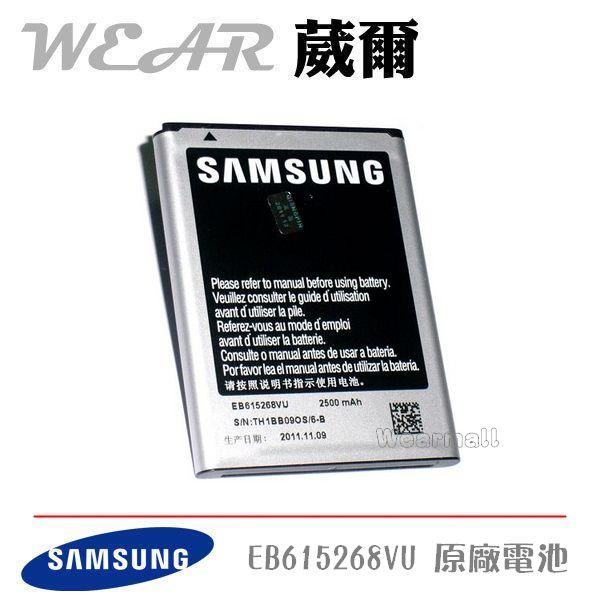SAMSUNG EB615268VU【原廠電池】Galaxy Note N7000 I9220 Note1