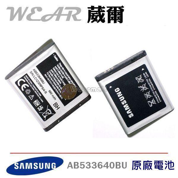 SAMSUNG AB533640BU【原廠電池】 S7350 J758 J608 J208 C3050C F110 M608 J600 S8300