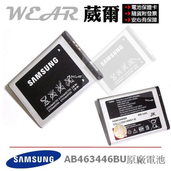 葳爾洋行 Wear Samsung AB463446BU 【原廠電池】B179 B289 B308 B299 B309 B539 C258 C268 C278 C308 C408 CC03 C3300 C5130 C3560