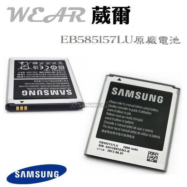 葳爾洋行 Wear 葳爾Wear Samsung EB585157LU【原廠電池】附保證卡,發票證明 Galaxy Beam i8530  i8552 Galaxy Win