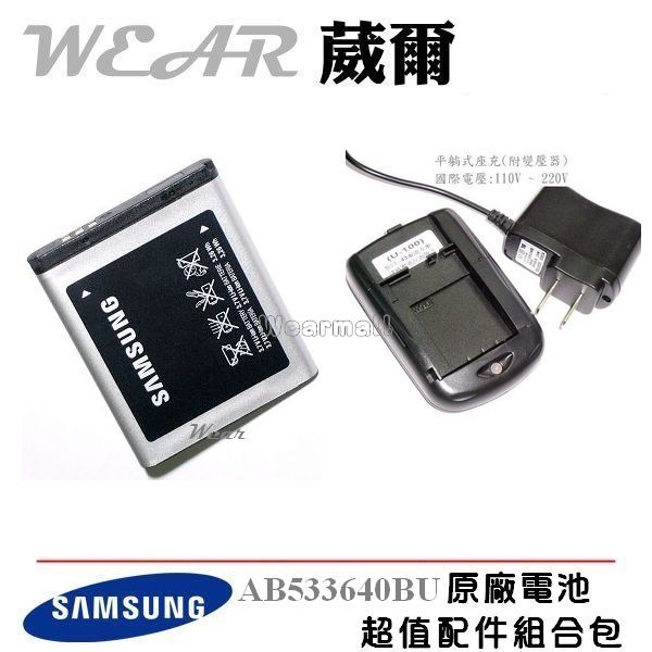 葳爾洋行 Wear SAMSUNG AB533640BU 原廠電池【配件包】附保證卡、發票證明,S7350 J758 J608 J208 C3050C F110 M608 J600 S8300