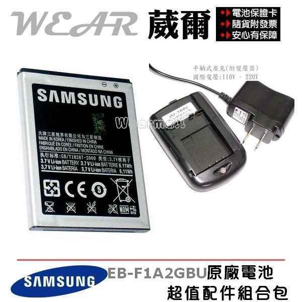 葳爾洋行 Wear Samsung EB-F1A2GBU 原廠電池【配件包】GALAXY S2 i9100 Galaxy R i9103 i9105 S2 Plus Camera EK-GC100 EK-GC110