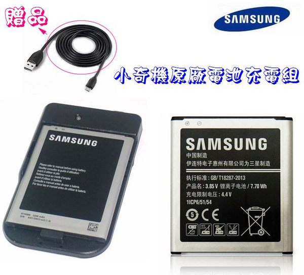 【獨家贈品】小奇機【配件包】【原廠電池+台製座充】Samsung Core Prime G360H G360 j2【EB-BG360CBC】