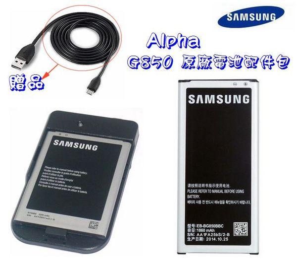 葳爾洋行 Wear 【原廠電池配件包】【原廠電池+台製座充】三星 Galaxy Alpha G850F【EB-BG850BBC】