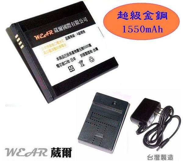 ASUS SBP-28【配件包】Padfone一代 A66 電池+座充【超級金剛】勁量高容量電池,足容量 1550mAh