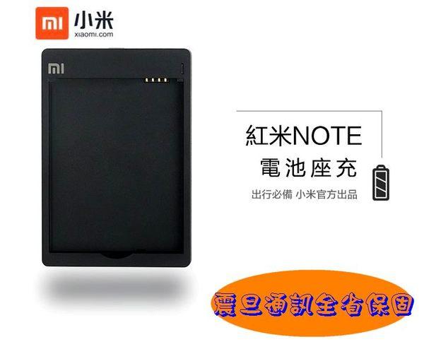 葳爾洋行 Wear 小米 Xiaomi 盒裝 BM42 BM-42【原廠座充】紅米Note【台灣公司貨,震旦通訊全省保固】