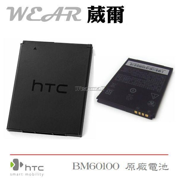 葳爾洋行 Wear HTC BM60100【原廠電池】附保證卡 One SC T528d One SV C520E One ST T528T One SU T528W Desire L T528E