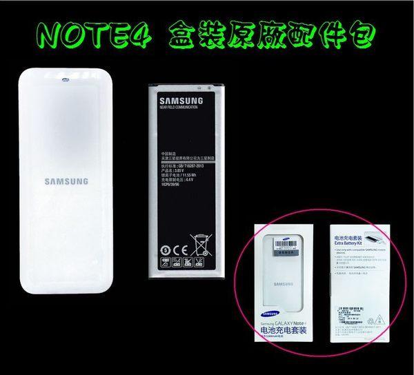 葳爾洋行Wear【韓國原廠盒裝配件包】SAMSUNG EB-BN910BBK Note4 N910U【原廠電池+原廠座充】【內建NFC 晶片】