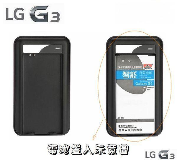 LG BL-53YH【商務便利充電器】LG G3 D855 D850