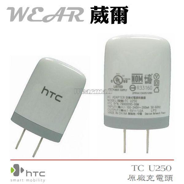 葳爾洋行 Wear HTC TC U250【原廠旅充頭】ChaCha A810E Aria A6380 7 Mozart T8698 HD mini T5555 Explorer A310E EVO 3D X515M HD2 T8585