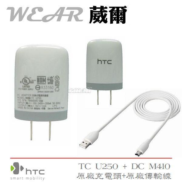 葳爾洋行 Wear HTC TC U250【原廠旅充頭+原廠傳輸線】Desire 600 Desire 606h Desire 600C Dual 609D 606W Desire 608T One Max One Mini
